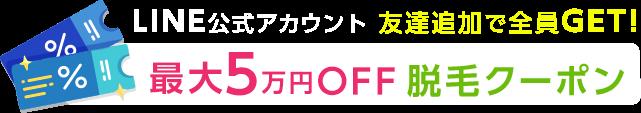 最大5万円oFF 脱毛クーポン
